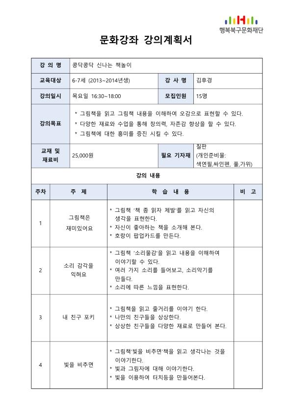 6. 6~7세 - 콩닥콩닥 신나는 책놀이_1.jpg
