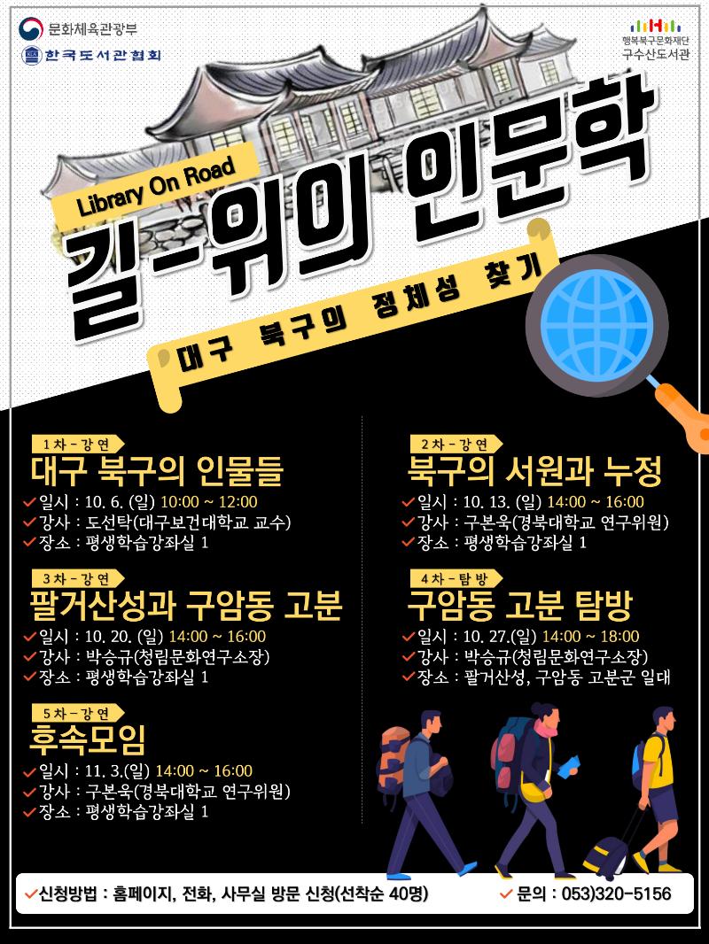 길 위의 인문학 포스터.png